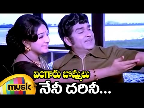 Nenee Darini Music Video | Bangaru Bommalu Telugu Movie | ANR | Manjula | Mango Music thumbnail