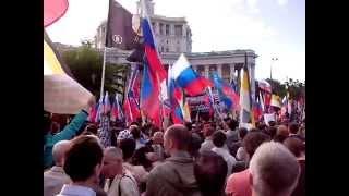 Русский русскому помоги! Стоим за Донбасс, 11 июня 2014