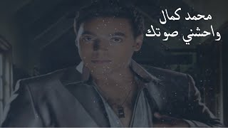 محمد كمال -  وحشنى صوتك  Mohamed Kamal - Wa Heshni Sotak
