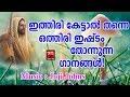 Orikkalente Thathan Christian Devotional Songs Malayalam 2019 Hits Of Joji Johns mp3