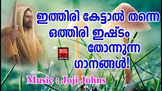 Orikkalente Thathan # Christian Devotional Songs Malayalam 2019 # Hits Of Joji Johns