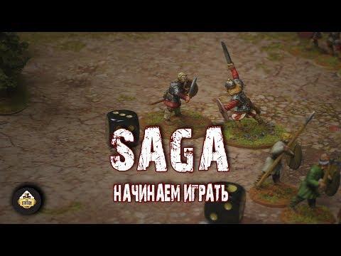 Играем: Начало игры в Saga. Увлекайся историей просто и с интересом!