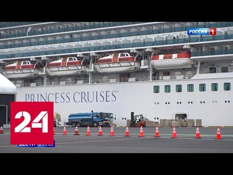 Россияне с Westerdam готовятся вылететь домой, на Diamond Princess продолжается карантин - Россия 24