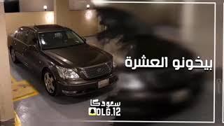 بيخونو العشرة - اغاني مصرية استكنان 2020