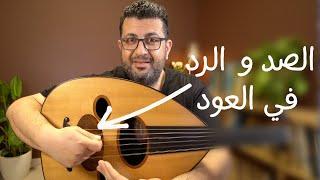 تعلم النوته الموسيقيه مع رمسيس الدرس الخامس - ذات السن  والريشه الصد والرد