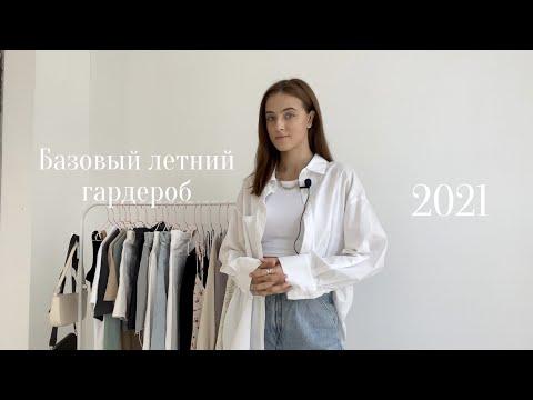 Базовый летний гардероб 2021 с нуля