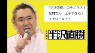 『半沢直樹』のモノマネを松村さんが披露!野球のニュースからイチロー...
