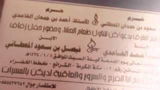 لها معه موعد عمر *اسماء & فيصل* 1-5-1435 .