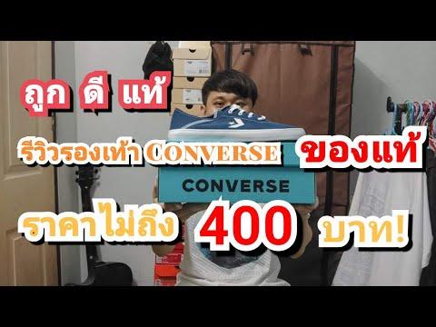 ถูก ดี แท้: รีวิวรองเท้า Converse ของแท้ราคาไม่ถึง 400 บาท