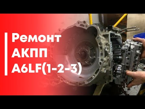 Фото к видео: Дефектовка A6LF1/2/3