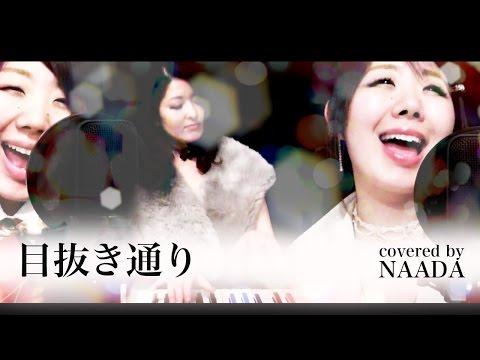 【フル/歌詞】椎名林檎とトータス松本 目抜き通り GINZA SIXテーマ曲 カバー/NAADA
