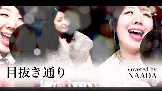 GINZA SIXテーマ曲の「椎名林檎とトータス松本」さんの楽曲「目抜き通り...