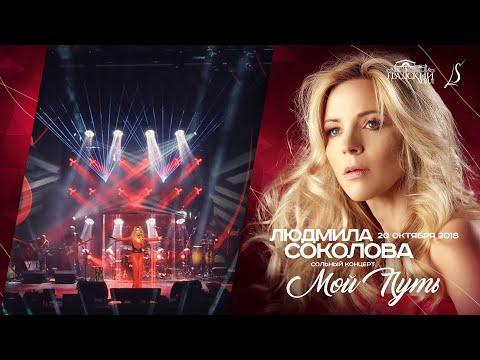 Lagu Video Людмила Соколова, концерт в Градский Холл /20 октября 2018/ Terbaru