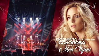 Людмила Соколова, концерт в Градский Холл /20 октября 2018/
