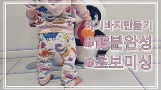 No 광고) 아기바지만들기  초보미싱 15분완성  아기…