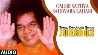 Om Sri Sathya Sai Swara Lahari || Telugu Devotional Songs || Sri Sathya Sai Baba Songs
