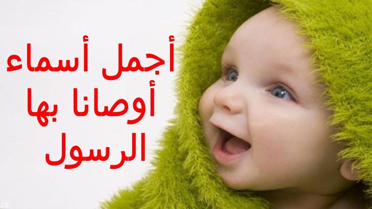اجمل اسماء البنات والاولاد التي اوصانا بها النبي ص اسماء جميلة ورائعه جدا تعرف عليها