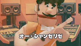 coucou - オー・シャンゼリゼ【Cover】