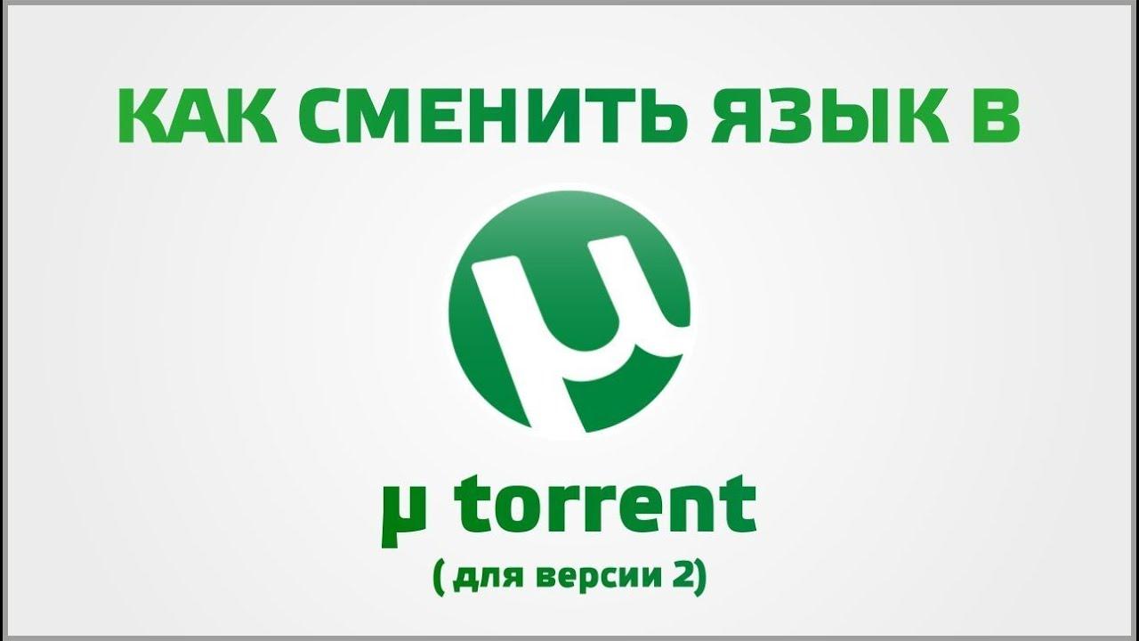 Как скачать и установить торрент-клиент на русском языке (2017.