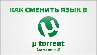 Как сделать русский язык в Торренте | Как поменять язык в uTorrent