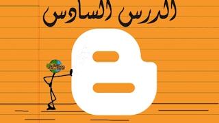 الدرس 6 | تعلم أساسيات لغة HTML لقالب بلوجر - دورة تصميم مواقع بلوجر - Blogger course 6