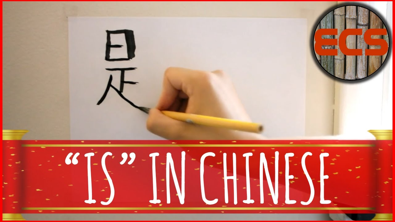 How to write is in chinese sh youtube how to write is in chinese sh biocorpaavc