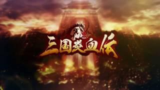 【4月配信予定】皇城血戦!『三国炎血伝』ゲームPV