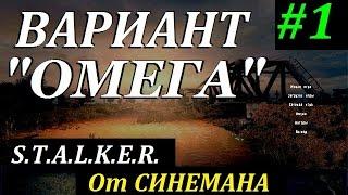 СТАЛКЕР Вариант 'ОМЕГА' v4.0 #1 Прибытие в Зону (60 фпс)