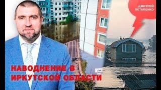 «Потапенко будит!», Наводнение в Иркутской области