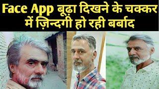 Download Face App से खुद को बूढ़ा तो कर