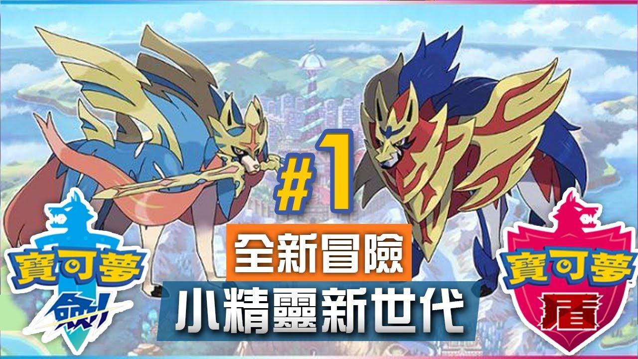 【全新冒險】《Pokemon 劍/盾》#1 小精靈新世代 - YouTube