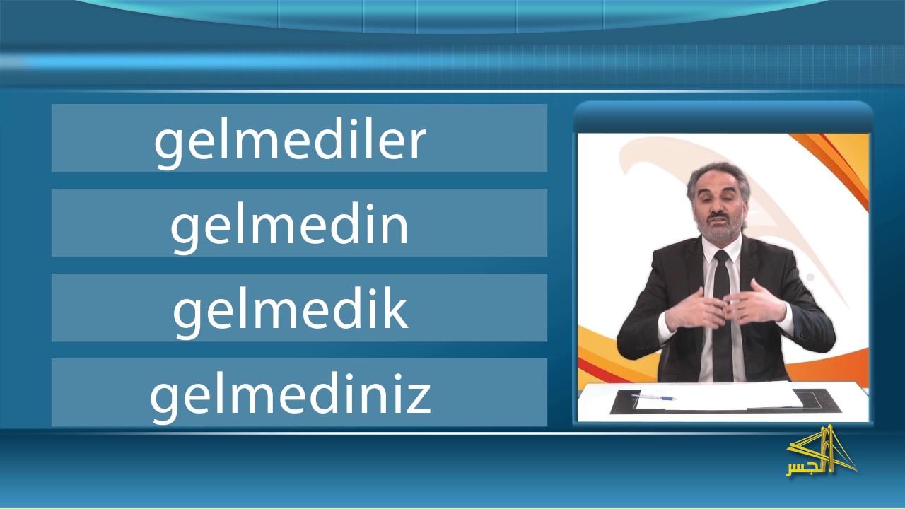 """سلسلة تعليم اللغة التركية مع الدكتور """" محمد زبدية """" الحلقة (20)"""