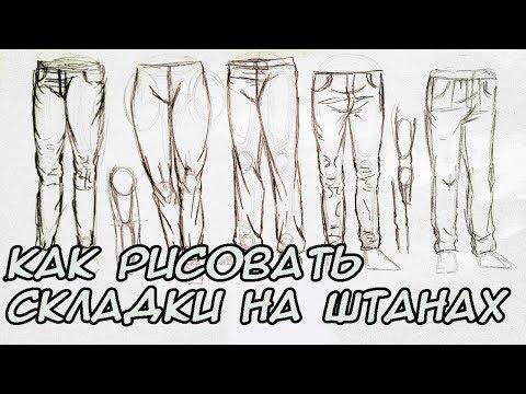 Как рисовать брюки