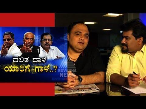 Dalit Chief Minister For Karnataka ? | ದಲಿತ ದಾಳ ಯಾರಿಗೆ ಗಾಳ..?