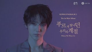SUPER JUNIOR-K.R.Y. [푸르게 빛나던 우리의 계절 (When We Were Us)] JACKET FILM #YESUNG