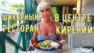 Где поесть в центре Кирении Северный Кипр ТРСК Кирения Турецкаяреспубликасеверногокипра