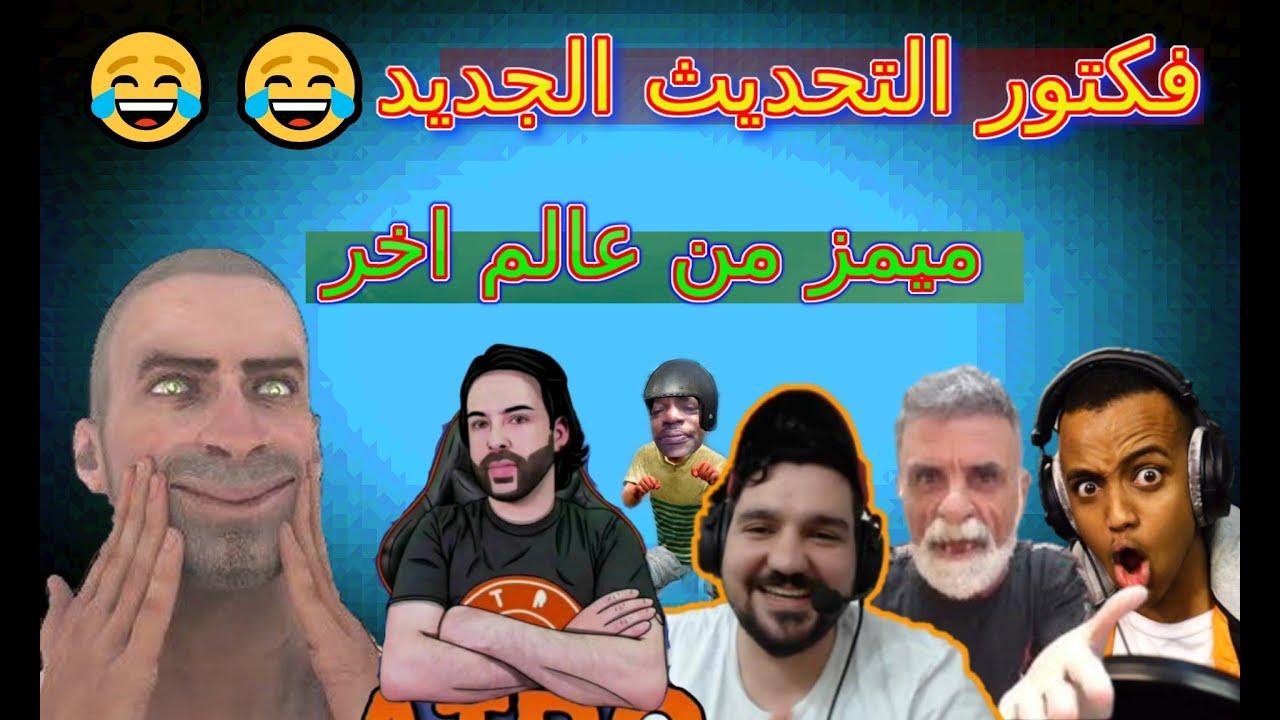 مقاطع ببجي موبايل الضحكه | فكتور طلع يشبه أبو فله في التحديث الجديد 😂😂 | PUBGMOBILE