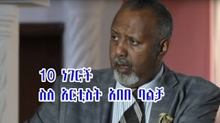 10 things You should know about Ethiopian Artist Abebe Balcha ( Asnake )