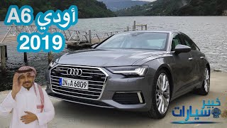 أودي Audi A6 2019 الجديدة كليًا بلغة الإشارة