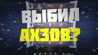AX308 С 1500 КРЕДИТОВ? | Warface