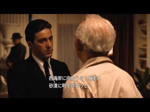 ゴッド・ファーザーPART2 - 予告編