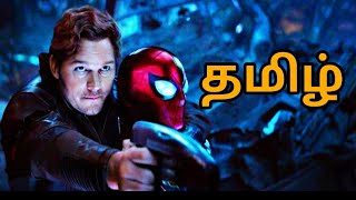Avengers Infinity War Scenes in Tamil | Avengers vs Guardians | God Pheonix Tamil Channel