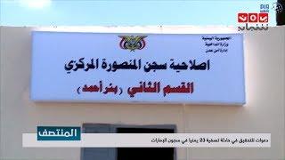 دعوات للتحقيق في حادثة تصفية 23 يمنيا في سجون الإمارات