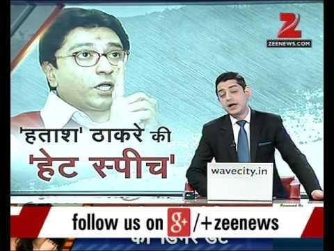 Raj Thackeray's Hatred Speech | Zee News Special