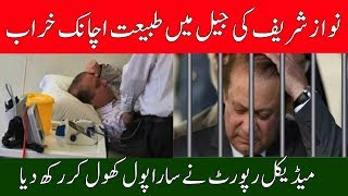 Nawaz Sharif Ki Tabiyat Achanak Kharab - Nawaz Sharif Health is Not Good In Jail