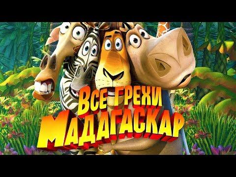 Все грехи и ляпы мультфильма 'Мадагаскар'