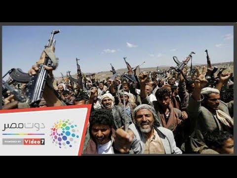 ندوة بالسفارة اليمنية عن انتهاكات الميليشا الحوثية لحقوق الإنسان  - نشر قبل 52 دقيقة
