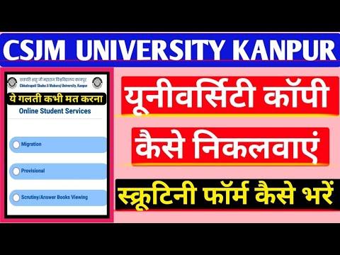 Csjmu-How To Apply For Scrutiny 🔴|Kanpur University Exam Copy कैसे निकलवाएं#csjmu