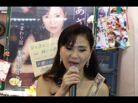 朱鷺あかりさんの歌唱キャンペ-ン(一部分)