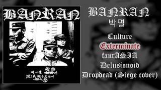Banran - 박멸 (Exterminate) CS FULL EP (2014 - Fastcore / Powerviolence / Thrashcore)